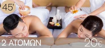 2 Ατόμων Massage