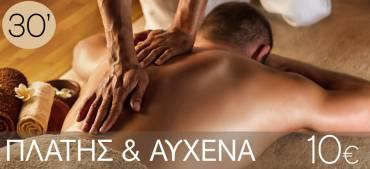 Πλάτης & Αυχένα Massage