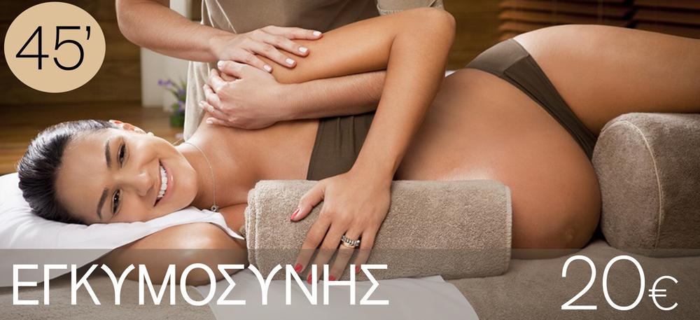 Massage Εγκυμοσύνης