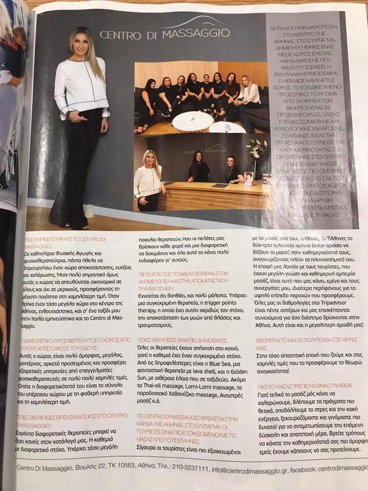 Centro Di Massaggio at OK magazine !!!!