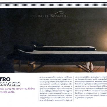 Το Centro Di Massaggio στο περιοδικό Lifo