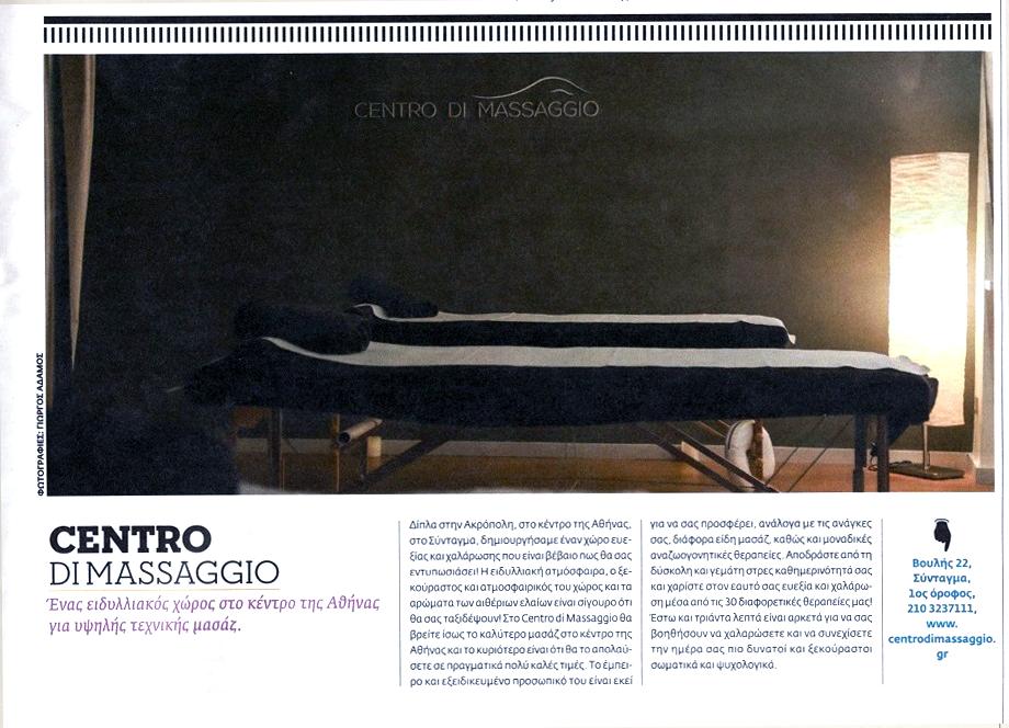 Centro Di Massaggio in Lifo magazine